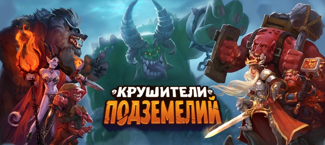 Крушители Подземелий: Крафт. (Dungeon Crusher: AFK Heroes)